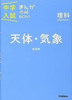 理科 天体・気象 新装版 (中学入試まんが攻略BON!)
