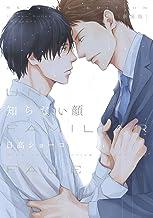 表紙: 知らない顔 (バーズコミックス ルチルコレクション) | 日高ショーコ