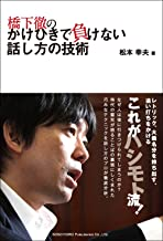 表紙: 橋下徹のかけひきで負けない話し方の技術 | 松本 幸夫