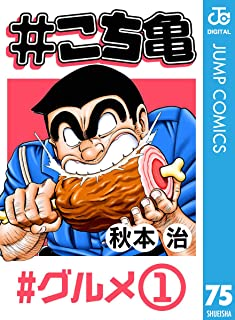 #こち亀 75 #グルメ‐1 (ジャンプコミックスDIGITAL)