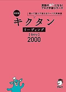 改訂版 キクタンリーディングEntry2000 (英語の超人になる!アルク学参シリーズ)