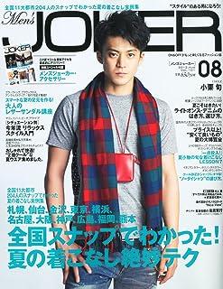 Men's JOKER (メンズ ジョーカー) 2012年 08月号 [雑誌]