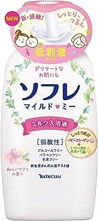 ソフレ マイルド・ミー ミルク入浴液 和らぐサクラの香り(本体) 入浴剤 和らぐサクラの香りの 保湿タイプ入浴液 720mL