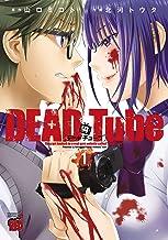 表紙: DEAD Tube ~デッドチューブ~ 1 (チャンピオンREDコミックス) | 北河トウタ