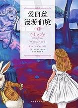 爱丽丝漫游仙境(奇幻荒诞的情节,童趣横生的世界,爱丽丝带你一起奇幻做梦)