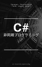 C#で非同期プログラミングをする方法: Thread,ThreadPoolからTask,async awaitまでを分かりやすく解説