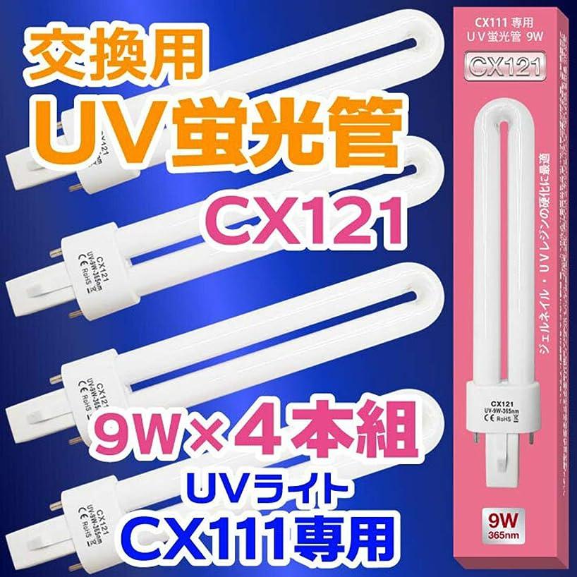 周辺なに許容できるUVライト交換用電球 替え電球 9W×4本セット36W UVバルブ ネイル uv蛍光管 36WUVライト用 紫外線蛍光灯 UVランプ お得感