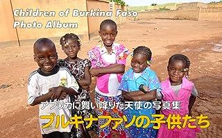 ブルキナファソの子供たち - 写真集:Children of Burkina Faso - Photo Album