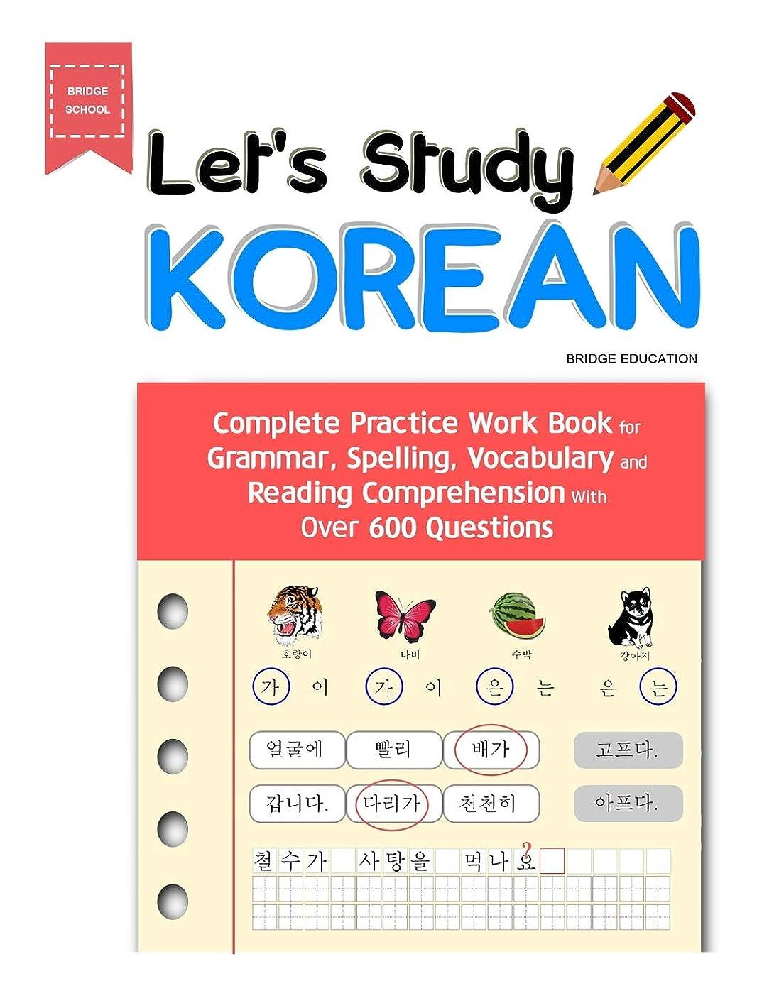 英語の授業があります代替艶Let's Study Korean: Complete Practice Work Book for Grammar, Spelling, Vocabulary and Reading Comprehension With Over 600 Questions