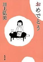 表紙: おめでとう(新潮文庫) | 川上弘美