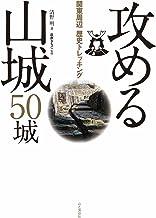 表紙: 関東周辺歴史トレッキング 攻める山城 50城 | 清野 明