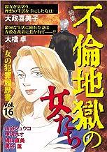 女の犯罪履歴書Vol.16~不倫地獄の女たち~