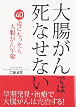 大腸がんでは死なせない (Tsuchiya Healthy Books 名医の診察室)