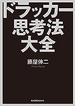 表紙: ドラッカー思考法大全 (中経の文庫) | 藤屋 伸二