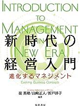 新時代の経営入門―進化するマネジメント―