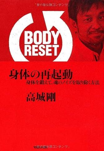 BODY RESET 身体の再起動 身体を鍛えて、魂のノイズを取り除く方法