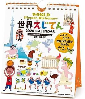 アートプリントジャパン 2020年 世界えじてん(週めくり)カレンダー vol.112 1000109322