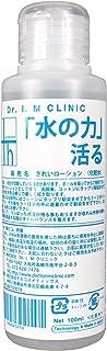 きれいローション(化粧水)[敏感肌にも使える] [肌環境を整える]