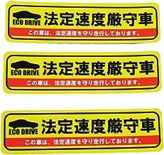 法定速度厳守車 マグネットシート ステッカー 黄色 小サイズ 3枚セット 車 後方 あおり 煽り 危険運転 防止 対策 ドライブレコーダー 外貼り用