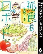 表紙: 孤食ロボット 6 (ヤングジャンプコミックスDIGITAL) | 岩岡ヒサエ