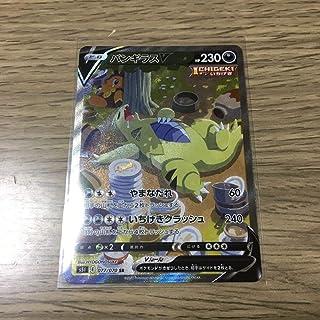 SR バンギラスV 077/070 ポケカ ポケモンカードゲーム ソード&シールド 一撃マスター