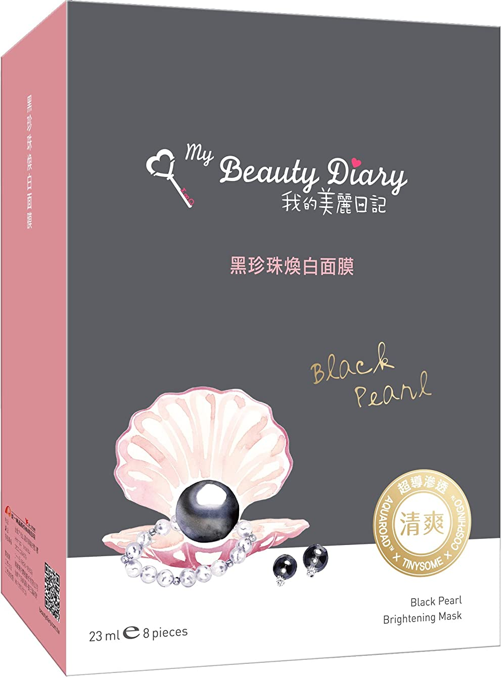物理的な花束疎外我的美麗日記 私のきれい日記 黒真珠マスク 8枚入り [並行輸入品]