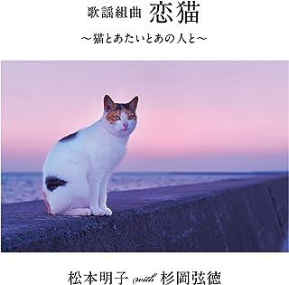 歌謡組曲「恋猫」~猫とあたいとあの人と~
