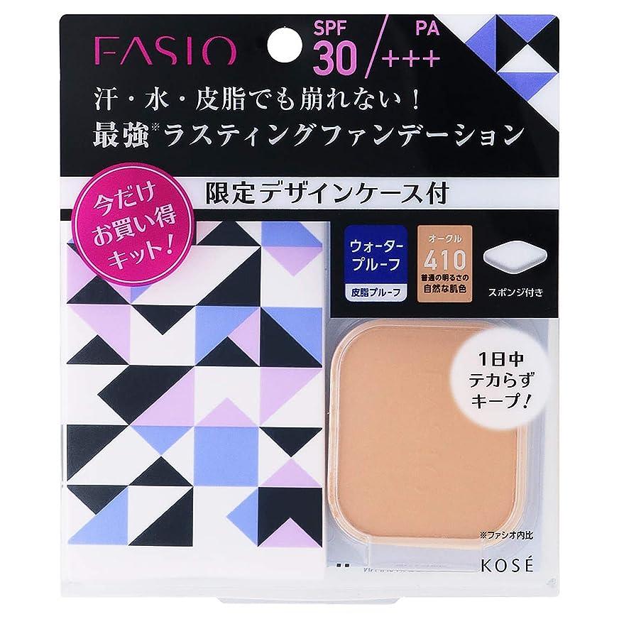 満足させるミルクできるファシオ ラスティング ファンデーション WP キット 3 410 オークル 普通の明るさの自然な肌色 10g