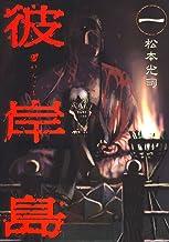 表紙: 彼岸島(1) (ヤングマガジンコミックス) | 松本光司