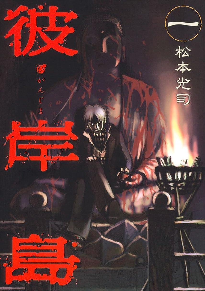 原油再編成する監査彼岸島(1) (ヤングマガジンコミックス)