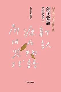 源氏物語 上中下合本版 池澤夏樹=個人編集 日本文学全集