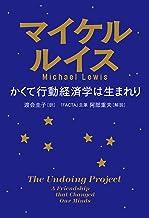 表紙: かくて行動経済学は生まれり (文春e-book) | 渡会圭子