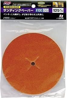 高儀 PRO ZONE サンディングペーパー 125mm #100 10枚入