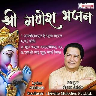 Shree Ganesh Bhajan