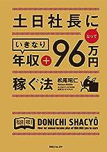 表紙: 土日社長になっていきなり年収+96万円稼ぐ法 (角川フォレスタ)   松尾 昭仁