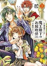 表紙: 魔王陛下のお掃除係 3 (プリンセス・コミックス) | 我鳥彩子