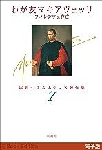 表紙: わが友マキアヴェッリ フィレンツェ存亡―塩野七生ルネサンス著作集7― | 塩野 七生