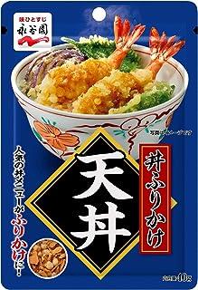 永谷園 丼ふりかけ 天丼 40g×10袋