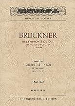 OGTー203 ブルックナー 交響曲第3番 ニ短調 第3稿(1889) (Osterreichische Nationalbibliothek Internationale Bruckner‐Gesellschaft miniature sco...