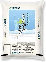 【精米】ホクレン 北海道産 きたゆきもち 5kg 令和元年産