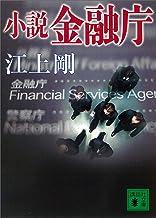 表紙: 小説 金融庁 (講談社文庫) | 江上剛