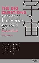 表紙: THE BIG QUESTIONS Universe ビッグクエスチョンズ 宇宙 | スチュアート・クラーク