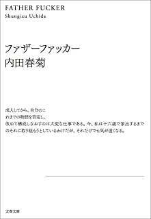 ファザーファッカー (文春文庫)