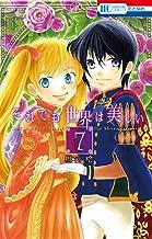 表紙: それでも世界は美しい 7 (花とゆめコミックス) | 椎名橙