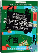 Mr. Lemoncello's Library Olympics (Chinese Edition)
