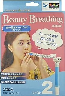 【長息生活】Beauty Breathing レベル2 美容・健康トレーニング用吹き戻し3本入 (B 2)