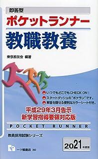 即答型 ポケットランナー教職教養 [2021年度版] (教員採用試験シリーズ)
