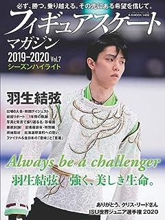 フィギュアスケートマガジン2019-2020 Vol.7 シーズンハイライト (B.B.MOOK1492)...