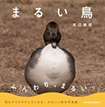 まるい鳥 (Parade Books)