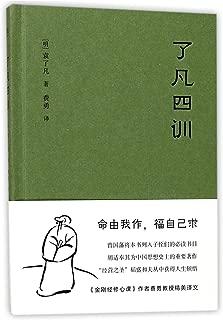 liao fan's four lessons